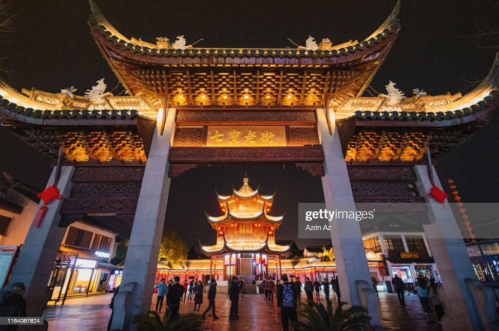 Entrance Gates to Qibao Ancient Town : Stock Photo