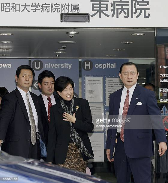 Environment Minister Yuriko Koike leaves hospital on April 14 2006 in Tokyo Japan Koike was hospitalized for half a month for treatment of acute...