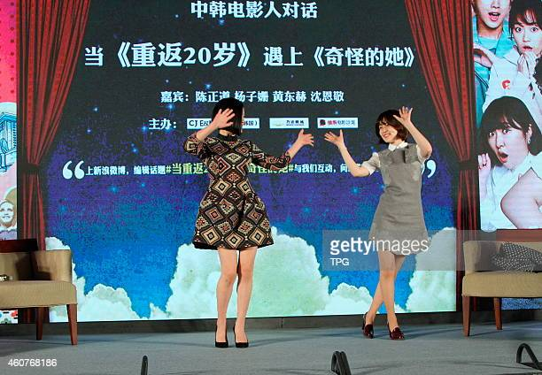 Eunkyeong Sim attends the Miss Granny promotion activity on 21th December 2014 in Beijing China