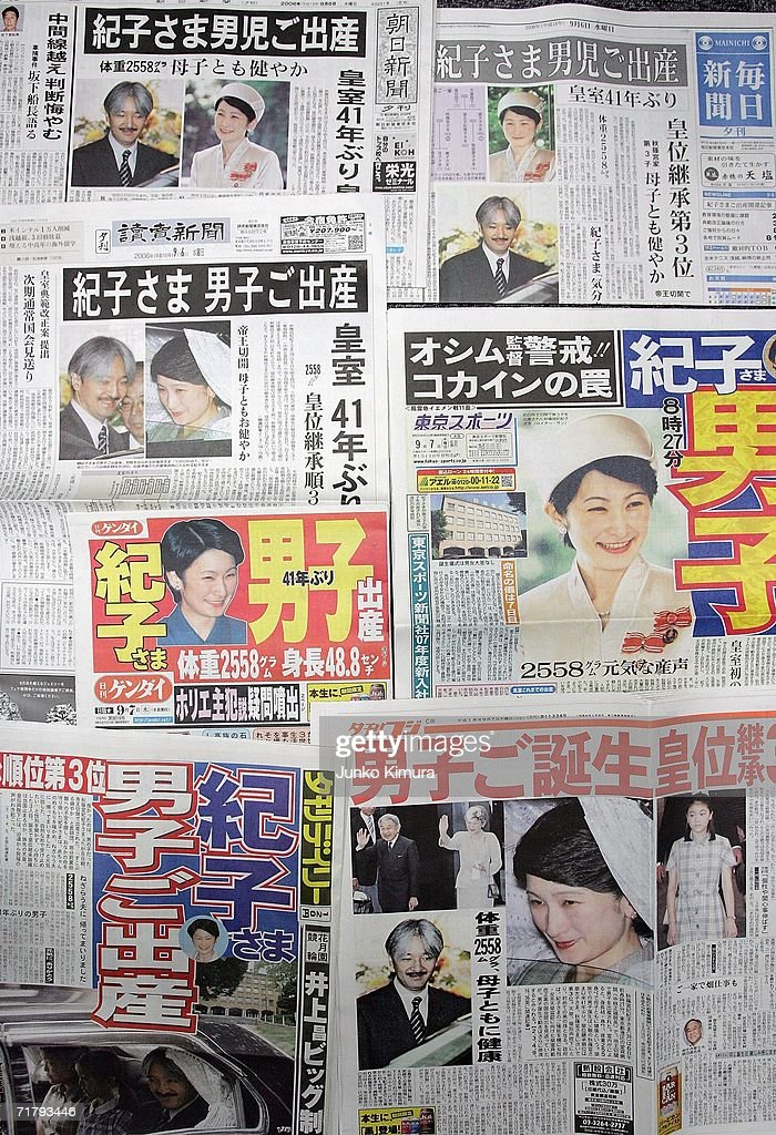 Japan's Princess Kiko Gives Birth To Baby Boy : ニュース写真