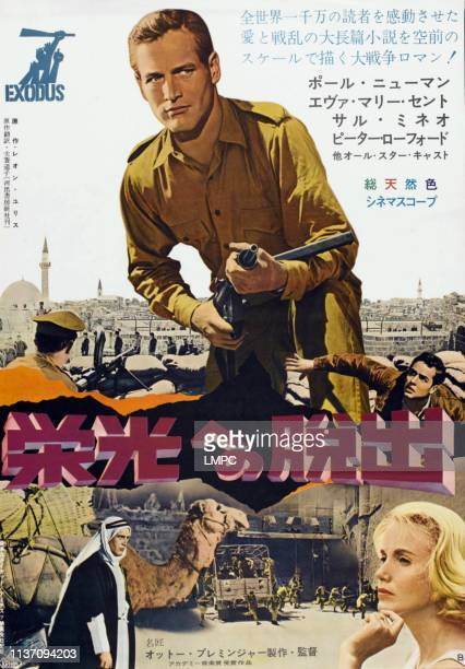 Paul Newman bottom Paul Newman Eva Marie Saint on Japanese poster art 1960