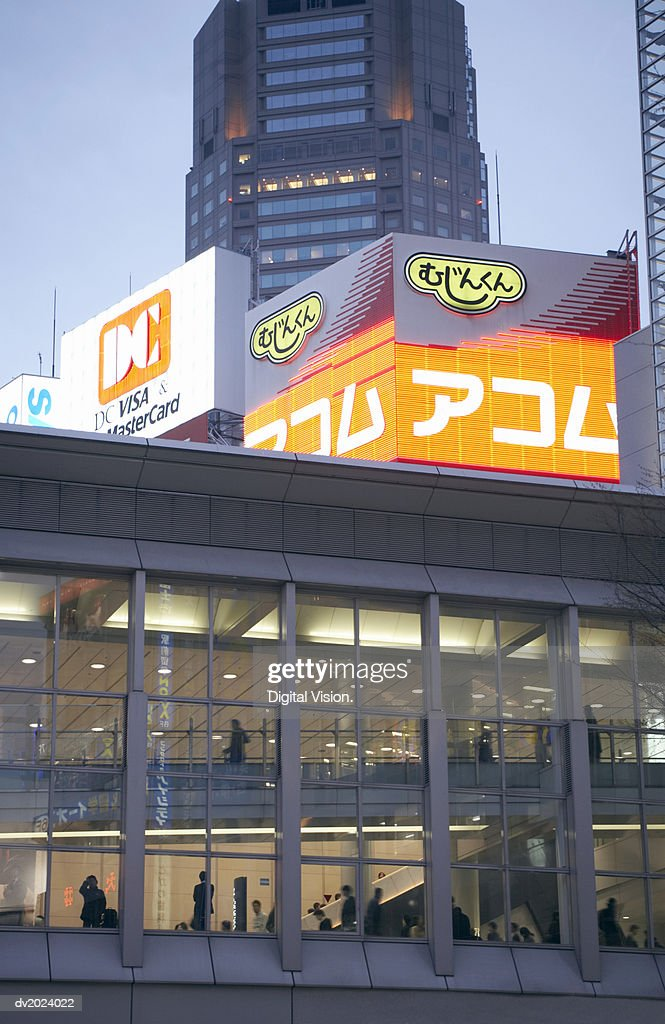 Exterior of a Shopping Mall, Japan : Stock Photo
