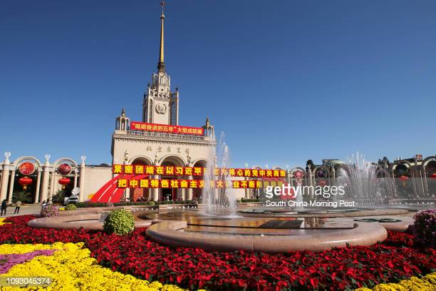Exterior view of the Beijing Exhibition Center which holds a special exhibition celebrating the achievements in the past five years since the 18th...