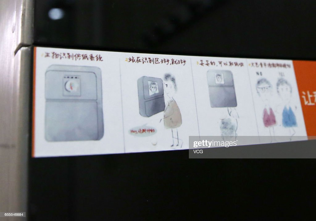 A facial recognition toilet roll machine seen at a toilet in the park of the Temple of Heaven on March 20, 2017 in Beijing, China. Six toilet roll machines which can recognize one's face to give out paper automatically have been installed at the park of the Temple of Heaven in Beijing. Each person can get 60cm to 70cm toilet paper every time, and can't get twice within 9 minutes.
