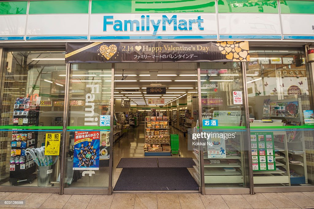 FamilyMart : Stock Photo
