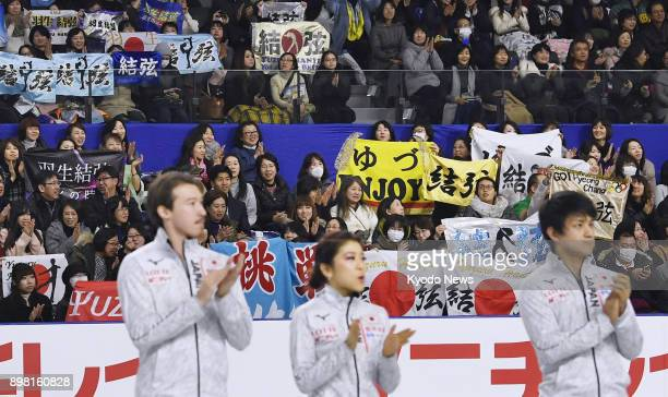 Fans in the stands react by waving banners after Yuzuru Hanyu was named to Japan's Pyeongchang Olympic figure skating team at Musashino Forest Sport...