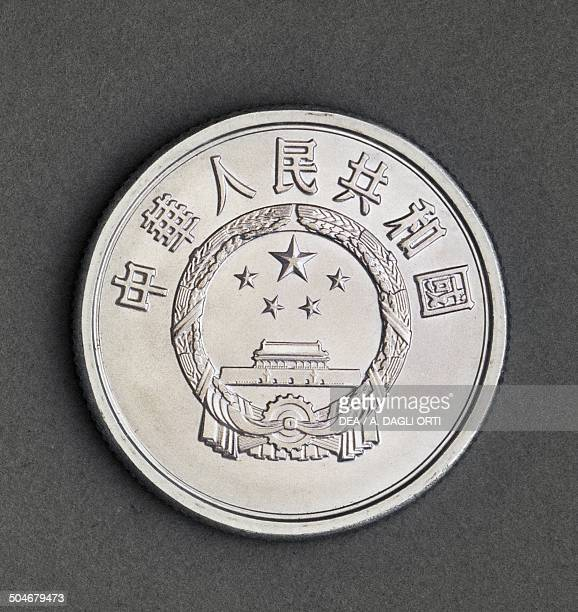 5 fen coin obverse Gate of Heavenly Peace in Beijing China 20th century