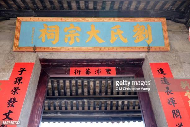 Fengjiancun - Lau's shrine