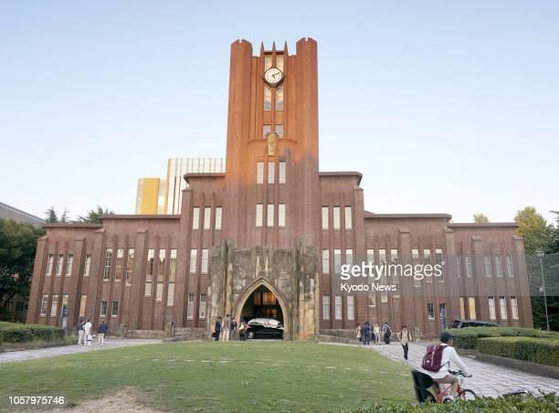 File photo taken Sept. 28 shows the University of Tokyo's Yasuda Auditorium. ==Kyodo