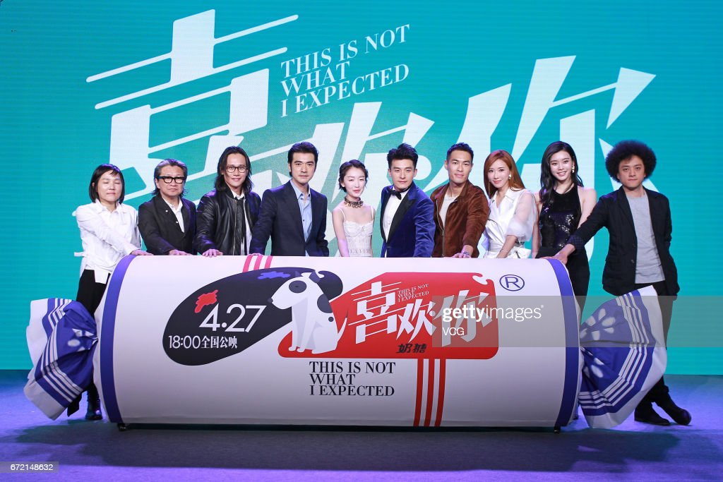 'This Is Not What I Expected' Beijing Premiere