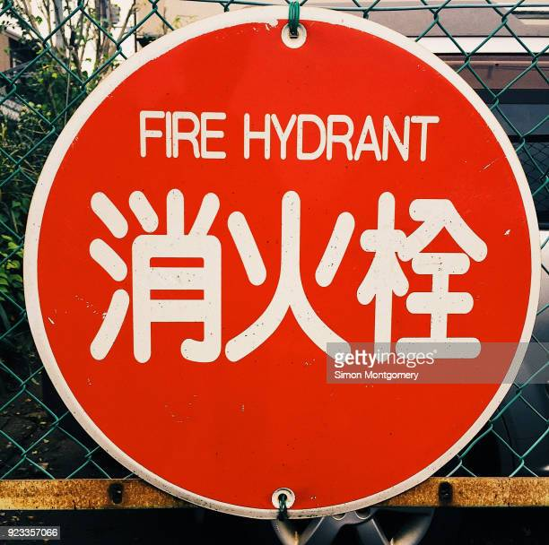 Japanese Symbol For Fire Stock Photos And Pictures Getty Images