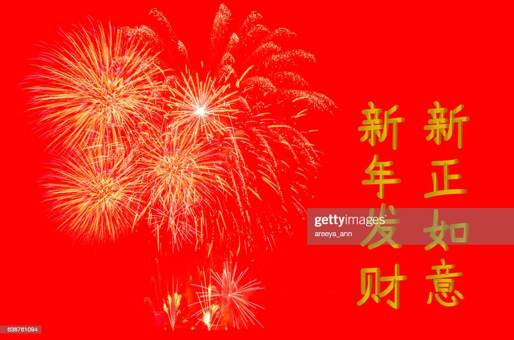 Fireworks Celebration On Red Background High Res Stock Photo