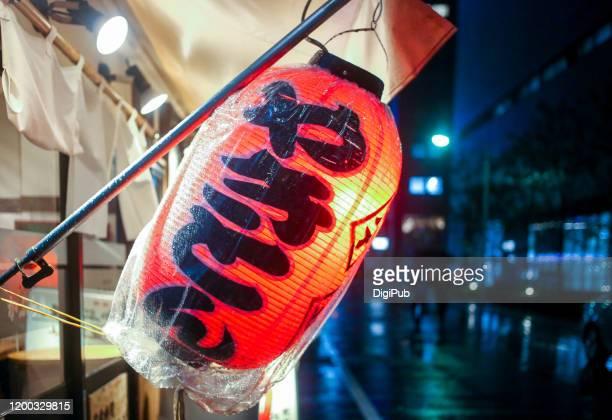 food sign lantern 'yakiton' on street in night - のれん ストックフォトと画像
