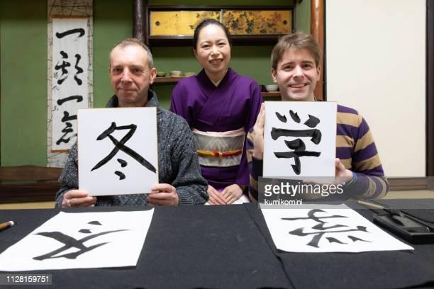 日本語を学ぶ外国人 - 書道 ストックフォトと画像
