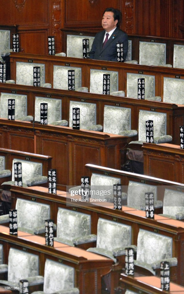 182nd Extraordinally Session of Diet Begins To Elect Japan's New Prime Minister