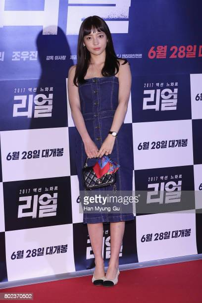 Former member of South Korean girl group KARA Hara attends the VIP screening of 'Real' on June 27 2017 in Seoul South Korea