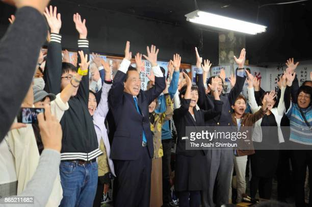 Former prime minister Naoto Kan celebrates his win with his supporters at his election campaign headquarters on October 23 2017 in Musashino Tokyo...