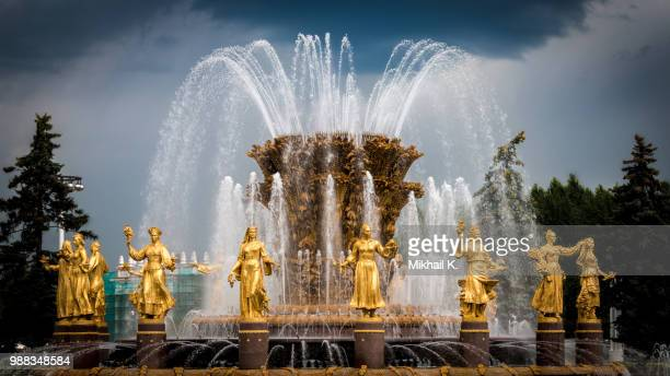 friendship of nations - friendship of nations fountain stock photos and pictures