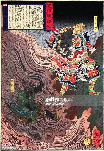 From the series Tsuzoku saiyuki A Modern Journey to the West This depicts adventures of the magic Monkey when he accompanied the historical monk...