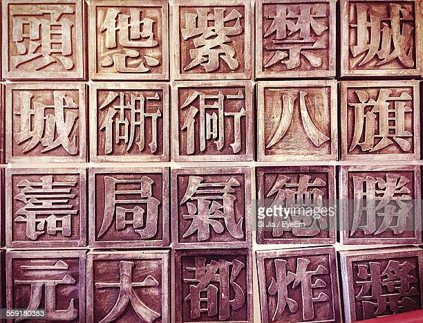 Full Frame Shot Of Wooden Blocks With Chinese Script