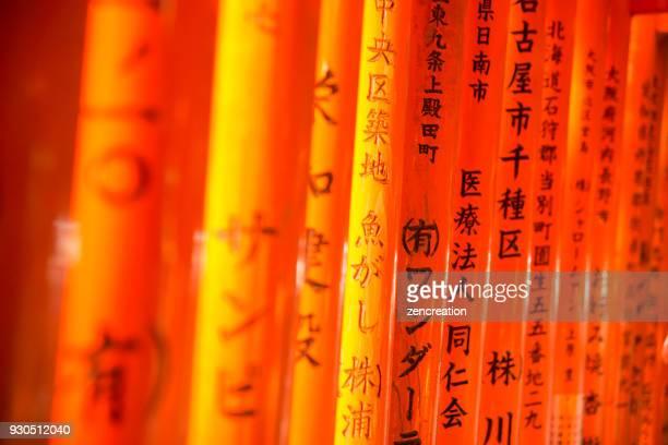 Fushimi Inari-Schrein, dem Kyoto, Japan