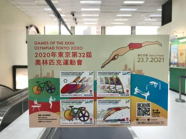 CHN: Tokyo 2020 Olympics - Philatelic Products