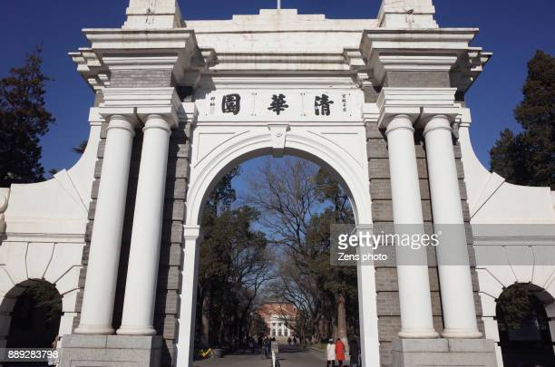 gate door of tsinghua university