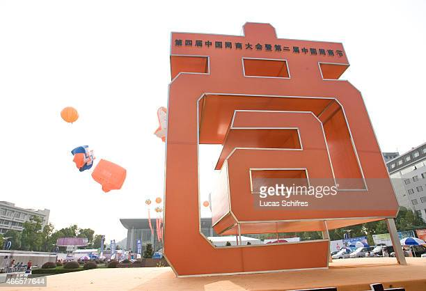 A giant Alibaba's Chinese logo welcomes visitors to Alifest on September 16 2007 in Hangzhou Zhejiang province China In the largest Internet initial...