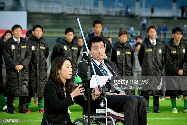 Gifu President Satoshi Onda announces to step down as his amyotrophic lateral sclerosis progressing after the JLeague second division match between...