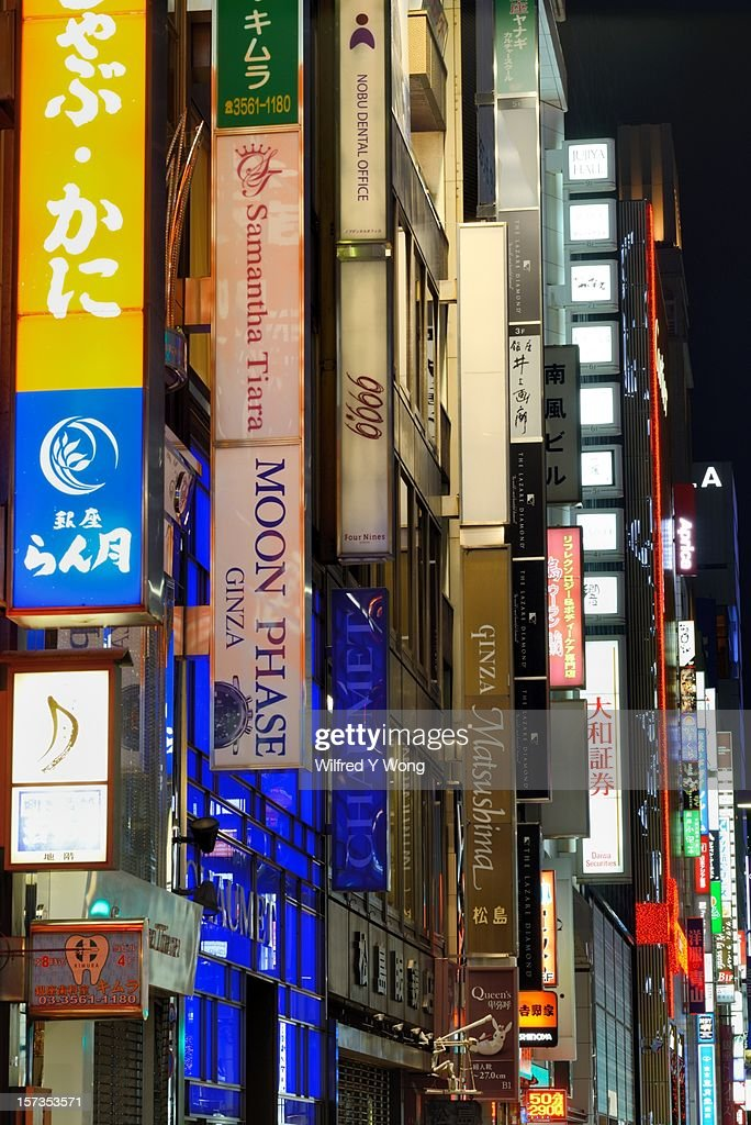 Ginza at night : Stock Photo