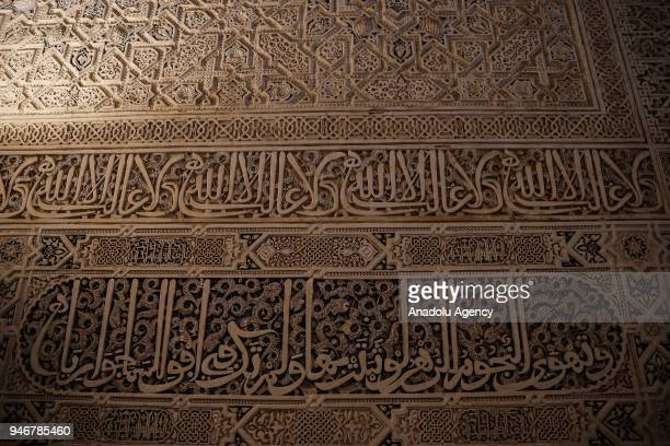 God is the Only Victor carved on a stone walls at the Alhambra Palace one of the greatest masterpieces of Islamic architecture to reach the present...