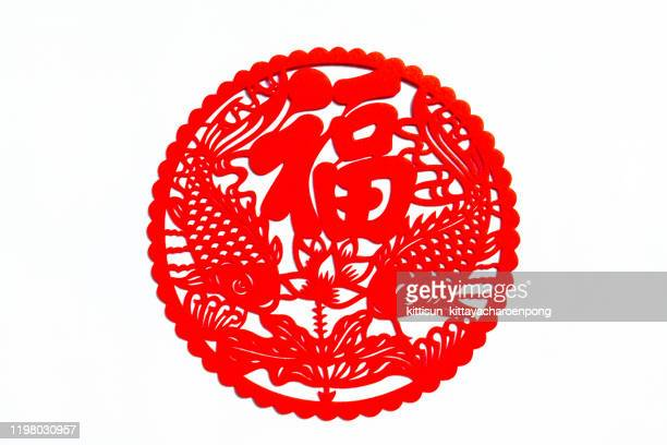 good fortune chinese calligraphy , chinese happy new year - chinese decoration stock pictures, royalty-free photos & images