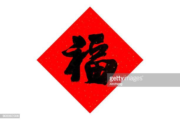 good fortune chinese calligraphy - chinese new year stock pictures, royalty-free photos & images