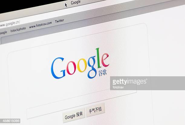 Google China homepage