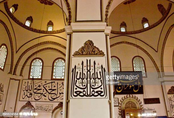 Grand Mosque Turkish Ulu Cami