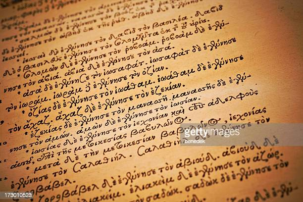 greek bible - classical greek style stock pictures, royalty-free photos & images