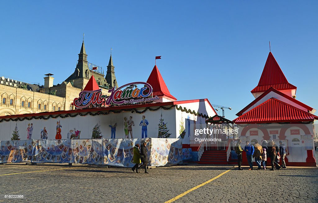 Gum rink on Red Square and passers-by : Stock Photo