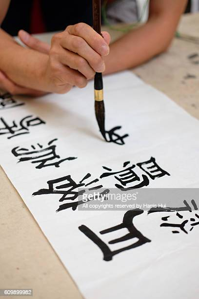 gymnastics of mind and soul - calligraphy stock photos and pictures