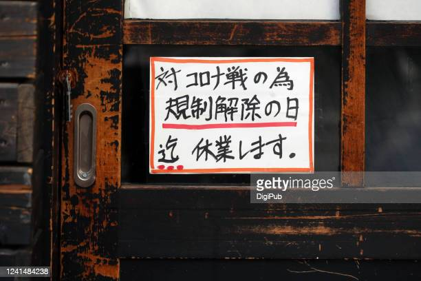 handwriting self-restraint massage on the door of a japanese restaurant - covid-19 ストックフォトと画像