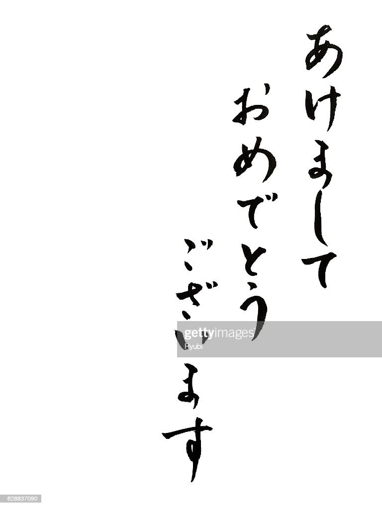 Happy New Year In Japanese Character Hiragana With Japanese Calligraphy High Res Stock Photo Getty Images After switching activities, the class reconvenes to compare the japanese new year's celebration with those of other cultures. 2