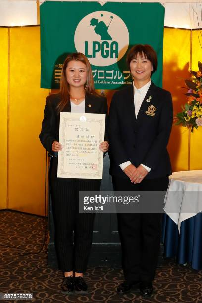 Haruka Morita of Japan receives a certificate from LPGA president Hiromi Kobayashi during the Ladies Professional Golfers' Association of Japan...