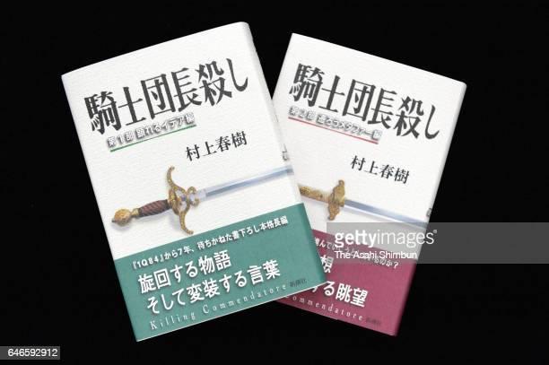 Haruki Murakami's 'Kishidancho Goroshi' a twovolume work are displayed prior to going on sale on February 23 2017 in Tokyo Japan