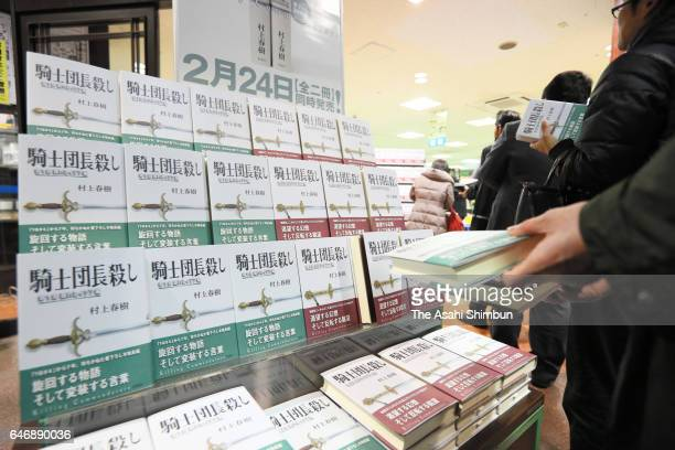 Haruki Murakami's 'Kishidancho Goroshi' a twovolume work are on display as the books goes on sale on February 24 2017 in Kitakyushu Fukuoka Japan