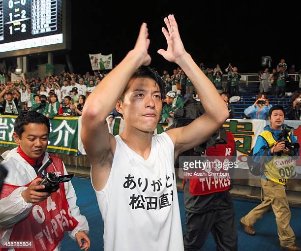 Hayuma Tanaka of Matsumoto Yamaga celebrates his team's promotion to the top league after the JLeague second division match between Avispa Fukuoka...