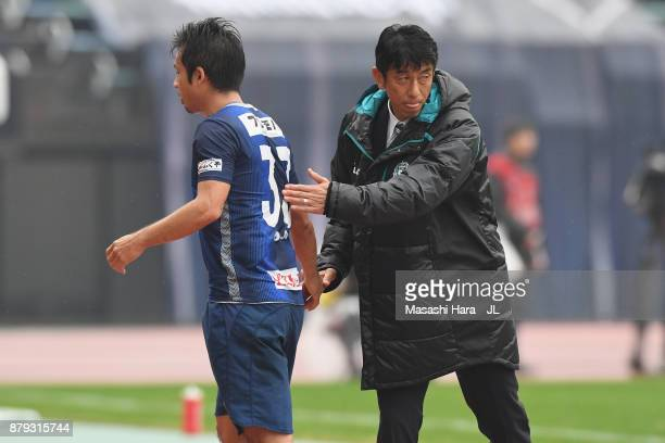 Head coach Masami Ihara of Avispa Fukuoka congratulates Koji Yamase after replacing him during the JLeague J1 Promotion PlayOff semi final match...