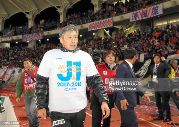 Head coach Takuya Takagi of VVaren Nagasaki celebrates their 31 victory and the promotion to the J1 after the JLeague J2 match between VVaren...