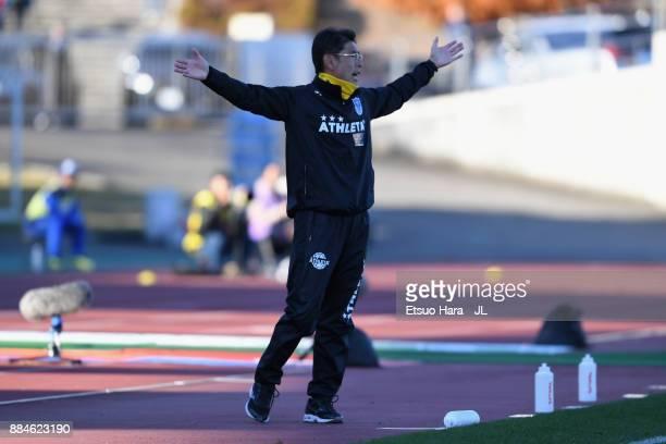 Head coach Yuji Yokoyama of Tochigi SC reacts during the JLeague J3 match between Azul Claro Numazu and Tochigi SC at Ashitaka Stadium on December 3...