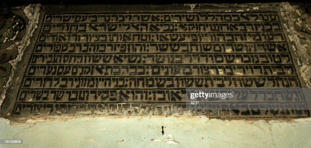 Hebrew inscriptions are seen on the ceiling of the shrine of Jewish Prophet Zul Kifl in & Judas Door Stock Photos and Pictures | Getty Images