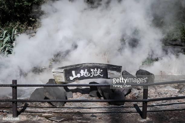 hells of beppu: yama jigoku (mountain hell) - 別府市 ストックフォトと画像