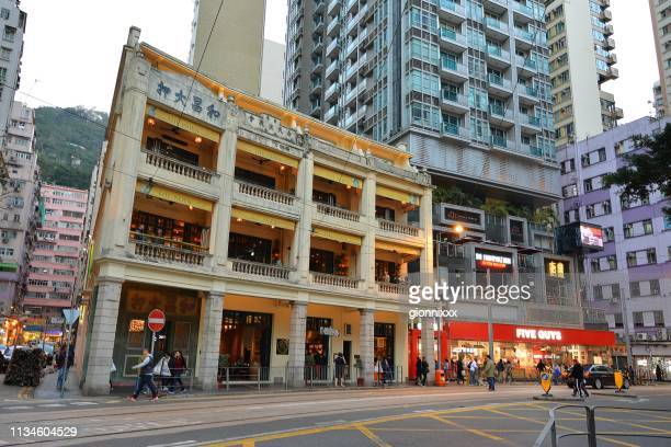 historical building in johnston road, wan chai, hong kong - wanchai stock photos and pictures
